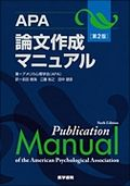 Japanese Publication Manual